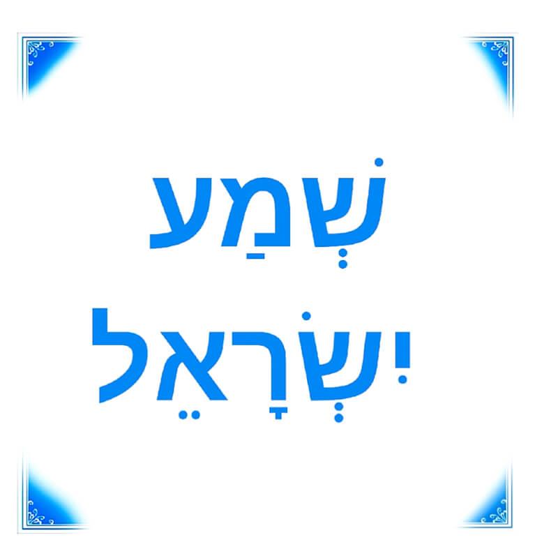 ASCOLTA_ISRAELE
